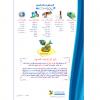 کتاب (pdf) آموزش آسان کامسول-پشت جلد